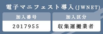 電子マニフェスト導入(jwnet)